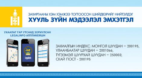 Legal info app
