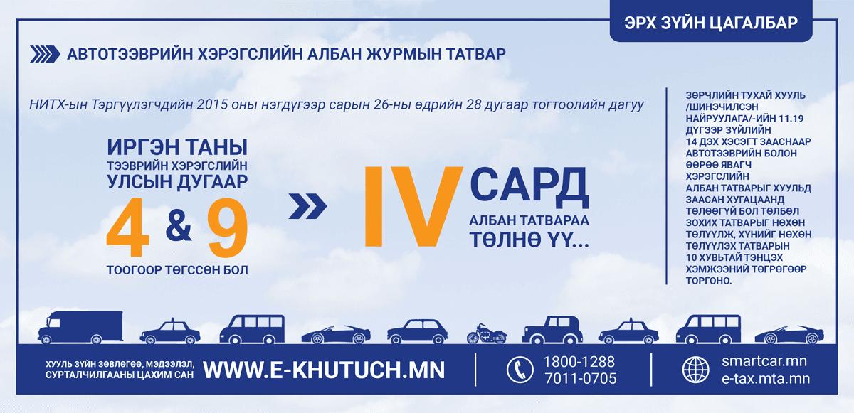 Aвто тээврийн хэрэгслийн албан журмын татвар